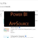 Power BIで新規ビジュアルをインポートする方法