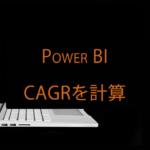 Power BIのDAX関数でCAGRを計算する方法