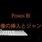 Power BIの画像でシート間を移動させるアクションを作る
