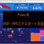 Power BIレポートをPDFやパワーポイントファイルに出力する方法
