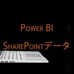 Power BIにSharePointからデータをインポートする方法