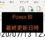 Power BIレポートにデータの最終更新日時を表示する方法