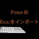 Power BIでExcelデータをインポートする方法