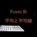 Power BIで平均を求めるDAX関数とグラフに平均線を加える方法