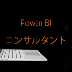 Power BIコンサルタントに求められる必須スキル