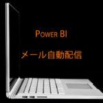 Power BI レポートの自動メール配信のやり方 機能の制限についても解説