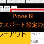 Power BIのデータセキュリティ データをエクスポートさせない方法