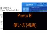 Power BIの使い方まとめ(初級編)