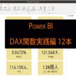 Power BI DAXの使い方(実践編12本 ) 日本の総人口データを計算